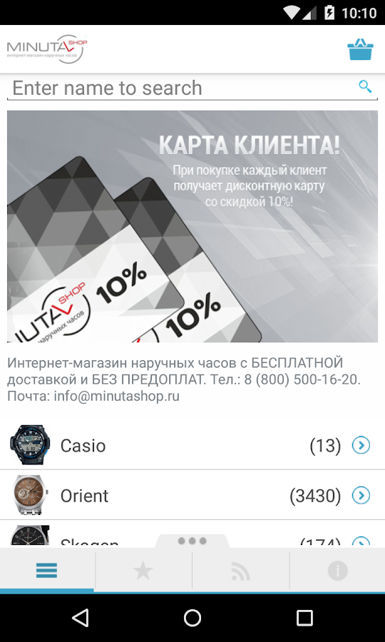 MinutaShop.ru- screenshot