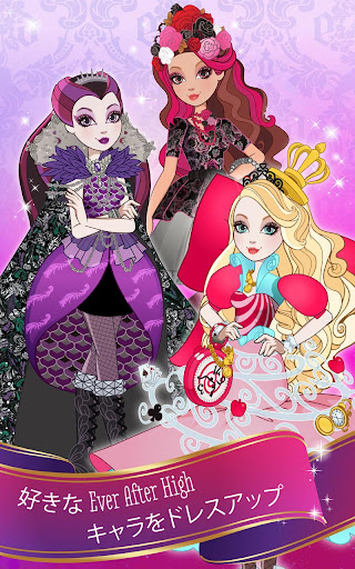 Ever After High™チャームドスタイル