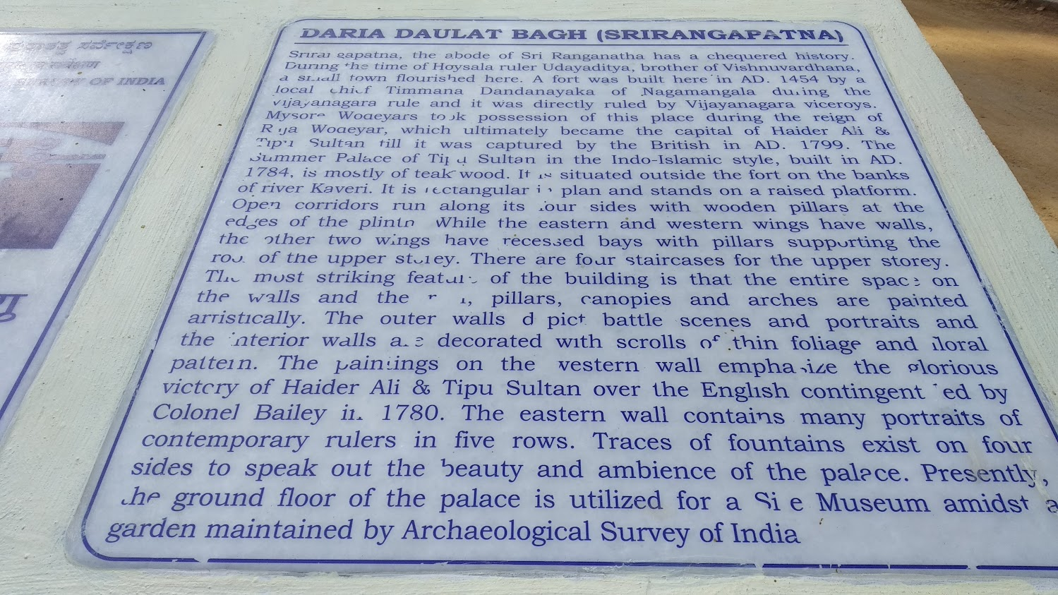 Daria Daulat Bagh