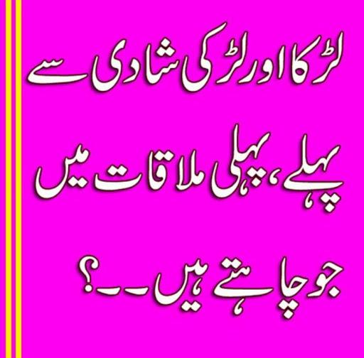 Mahwari Mai Mubashrat