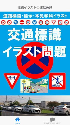 標識イラスト◎運転免許問題