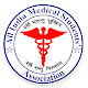 Download AIMSA - All India Medical Students' Association For PC Windows and Mac
