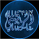 Download الرقيمي For PC Windows and Mac