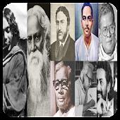 কবি ও কবিতা bangla kobita