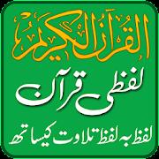 Quran Lafzi - Word by Word Quran MP3 Offline
