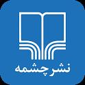 اپلیکیشن کتابخوان نشر چشمه icon