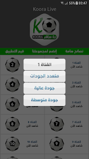 Download بث مباشر - Koora APK on PC