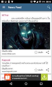 (ข่าว) Feed 24 screenshot 0