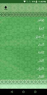عبد الرشيد صوفي بدون نت قرآن كامل جودة عالية حفص screenshot