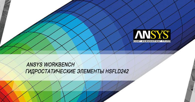 Моделирование замкнутого объёма жидкости в ANSYS Mechanical (Workbench): работа с гидростатическими элементами HSFLD242