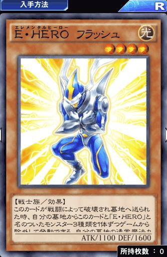 E・HEROフラッシュ