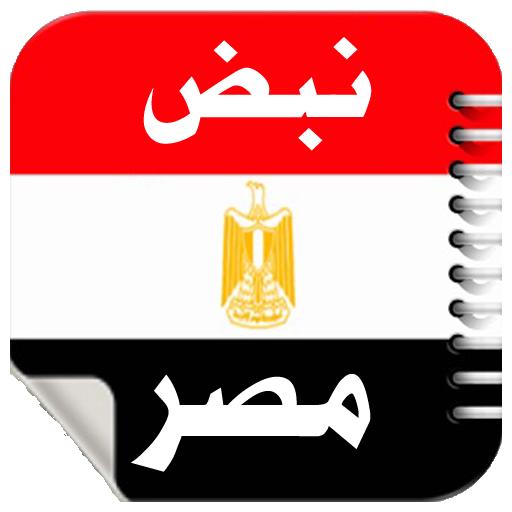 نبض مصر - أخبار عاجلة
