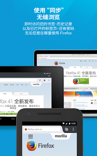 Firefox 浏览器,快速且安全 screenshot 7