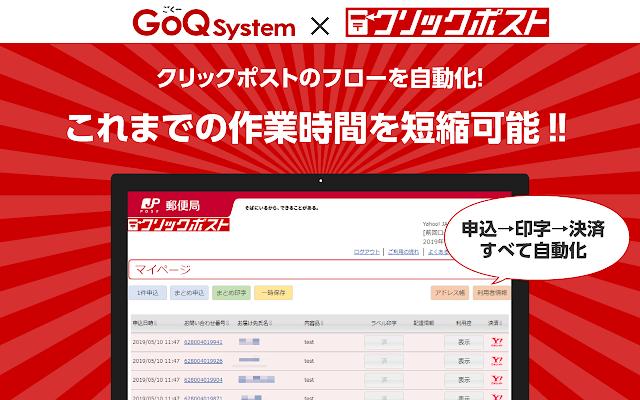 クリックポスト連携(まとめ決済&取込機能)×【GoQSystem】