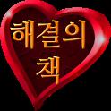 해결의책: 사랑 - 지금 사랑으로 고민하는 사람들에게 icon