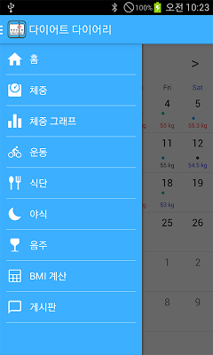 다이어트 다이어리 - screenshot