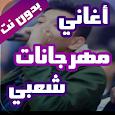 اغاني مهرجانات شعبي بدون نت 2020 icon