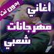 اغاني مهرجانات شعبي بدون نت 2019 apk