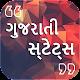 Gujarati Status – Jokes, Quotes, Suvichar, Shayari Download for PC Windows 10/8/7