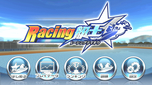 Racing艇王★