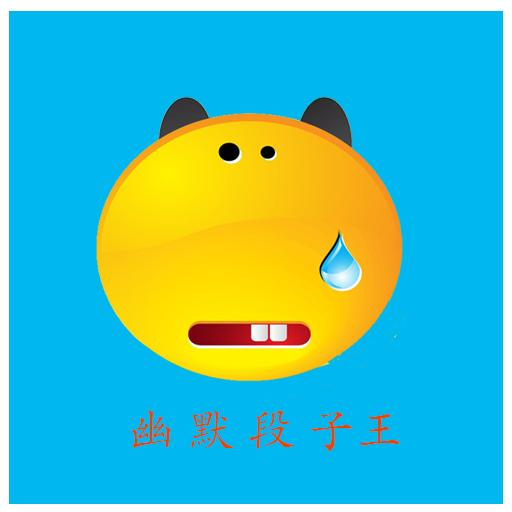 幽默段子王 漫畫 App LOGO-硬是要APP