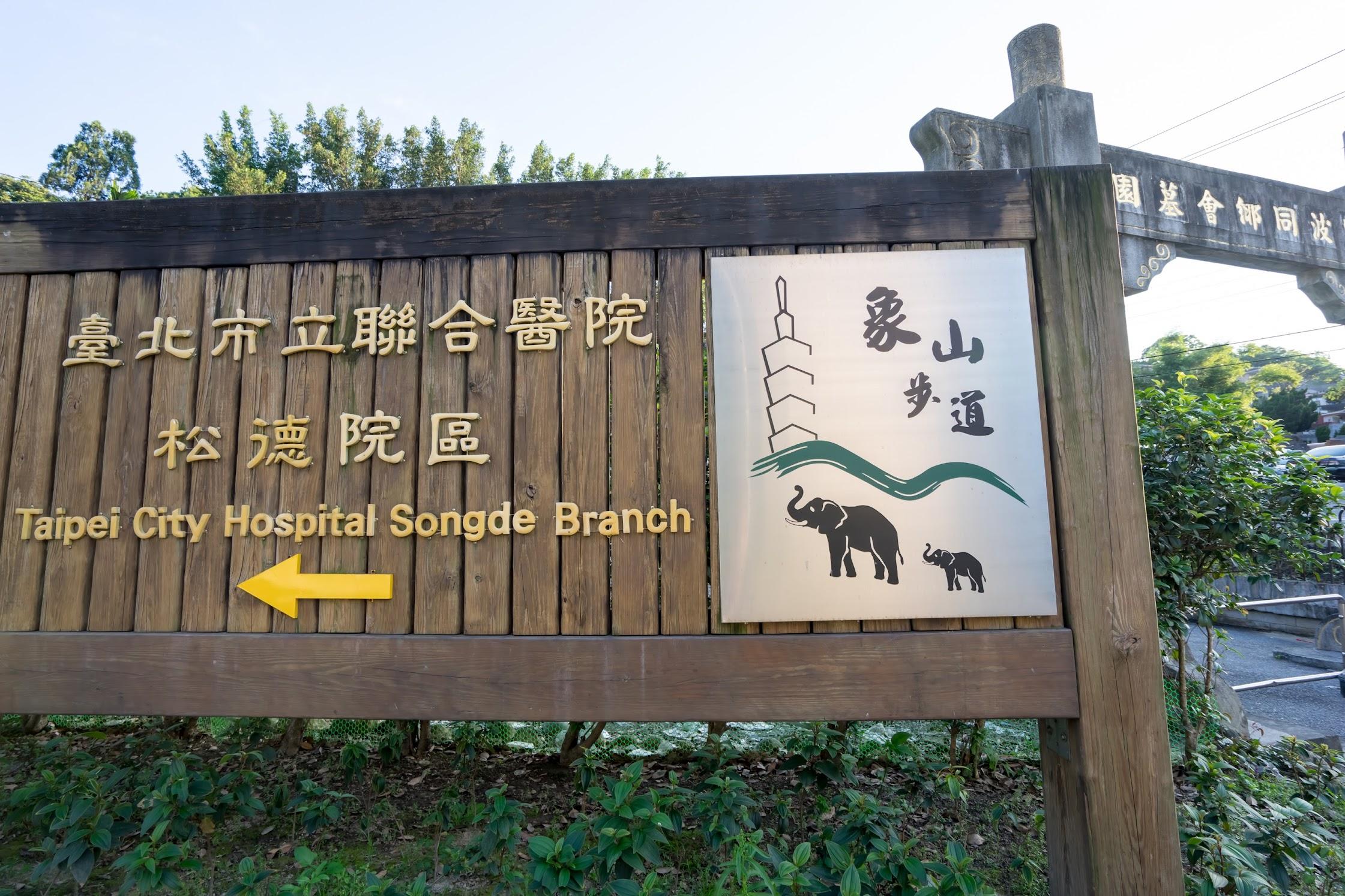 象山 遊歩道 1