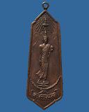 เหรียญพระพุทธลีลา ตำรวจสืบสวนสร้าง พ.ศ. 2520 สูง 5 ซ.ม.