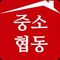 중소협동조합(한국 중소 소상공인 협동조합) icon