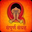 Sampoorna Sangrah - Aartiyan Chalisa Book in Hindi icon