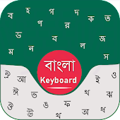 Bangla keyboard 2019 : English to Bengali Typing