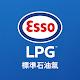 Esso LPG HK Android apk
