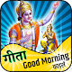 भगवद गीता Good Morning Motivational Quotes Download on Windows