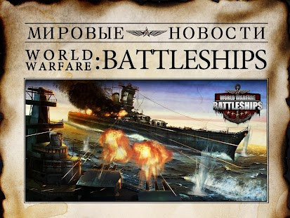 World Warfare: Battleships Screenshot