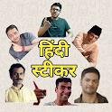 Best Hindi Stickers (हिंदी स्टीकर) - All in one icon