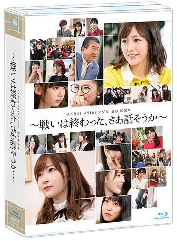 (Blu-ray / ISO) AKB48 49thシングル選抜総選挙~戦いは終わった、さあ話そうか~ Blu-ray