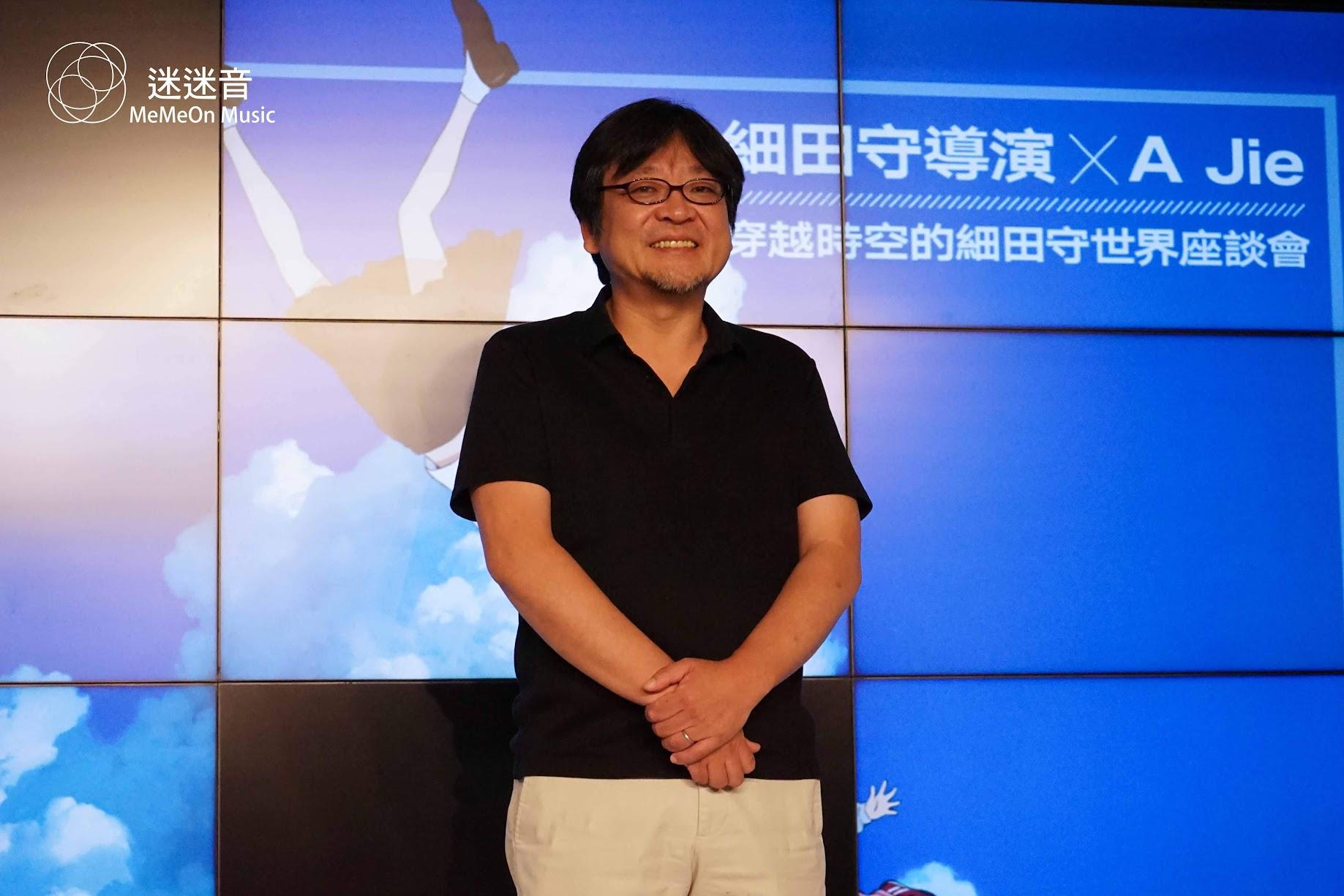【迷迷訪問】 詳細報導 細田守 現身漫博談《未來的未來》 爆料下一步電影「我已經醞釀三十年了!」