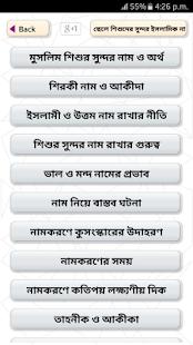 ছেলেদের ইসলামিক নাম - Boys Name List Muslim - náhled