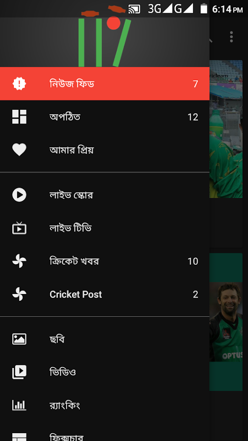 All Cricket Updates - LIVE˚- screenshot