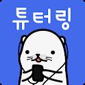 TUTORING(English 1:1 lesson) icon