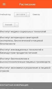 Приложение МГУПП - náhled