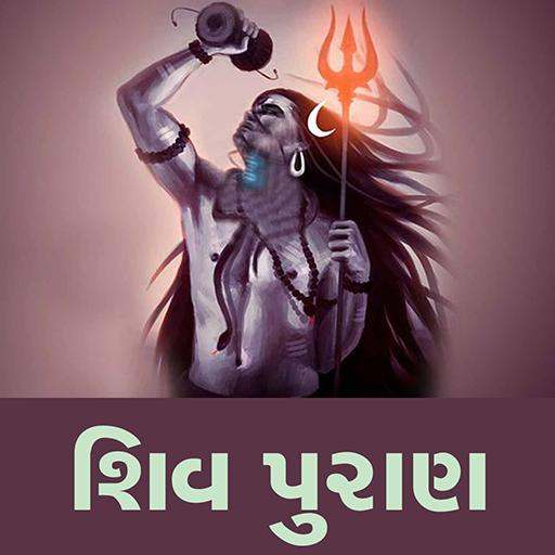 Shiv puran gujarati apps on google play fandeluxe Images