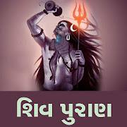 Shiv puran gujarati apps on google play shiv puran gujarati fandeluxe Gallery