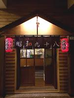 昭和九十八居酒屋