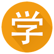 Chinois HSK 4 icon