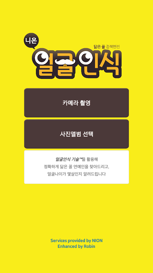 Korean celebrity face match app android
