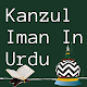 Quran By kanzul iman (Quran In Urdu) Holy Quran for PC Windows 10/8/7