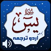 Surah YaSin + Urdu Terjuma