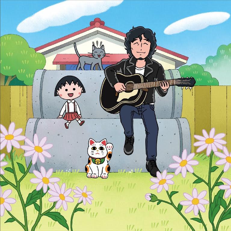 [迷迷音樂] 吉他詩人 齊藤和義 新單《如常風景》和櫻小丸子溫馨同框