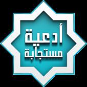 Dua-Islamic Ramadan