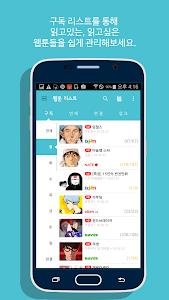 웹툰배달부 - 웹툰 신속 배달 screenshot 2